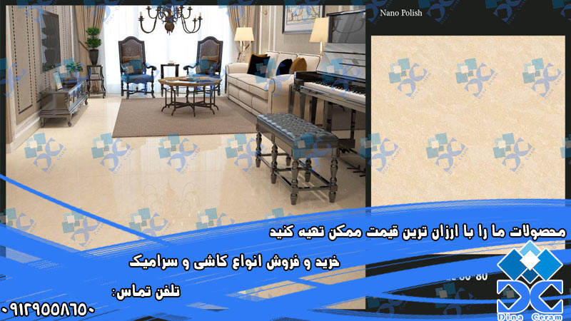 کاشی اصفهان