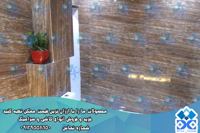 کاشی سرامیک البرز