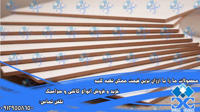 بورس کاشی و سرامیک تهران