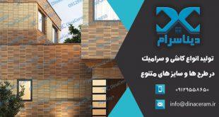 قیمت انواع سرامیک نمای ساختمان