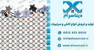 کاشی دستشویی ایرانی